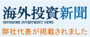 海外投資新聞