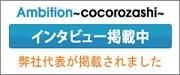ambition-cocorozashi